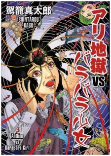 Ari Jigoku vs Barabara Shoujo
