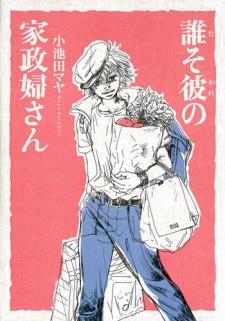 Tasogare no Kaseifu-san