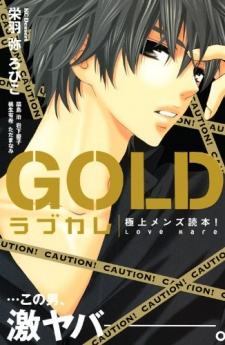 Love Kare: Gokujou Men's Dokuhon! - Gold