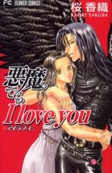 Akuma demo I Love You