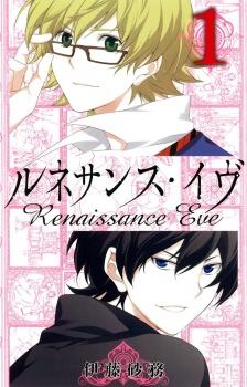 Renaissance Eve