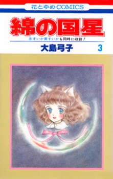 Wata no Kuni Hoshi