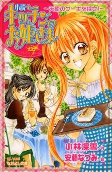 Kitchen no Ohimesama: Tenshi no Cake wo Sagase!