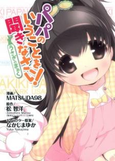 Papa no Iukoto wo Kikinasai!: Usagi no Mark