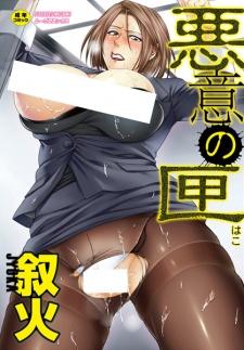 Akui no Hako