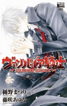 Vampire Knight: Flail no Yume