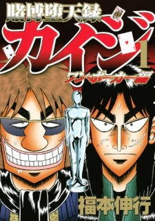 Tobaku Datenroku Kaiji: One Poker-hen
