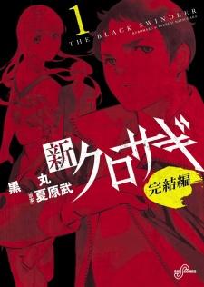 Shin Kurosagi: Kanketsuhen