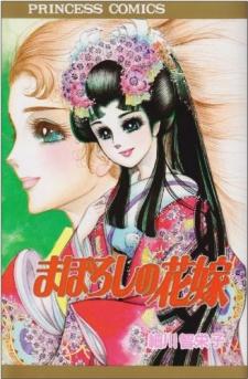 Maboroshi no Hanayome