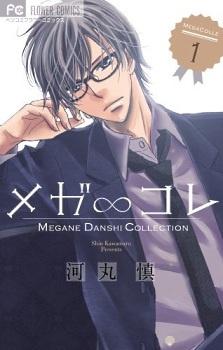 Mega∞Colle: Megane Danshi Collection