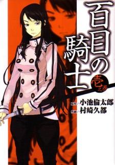 Hyakume no Kishi