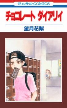 Chocolate Diary