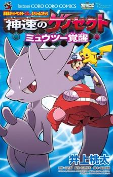 Gekijouban Pocket Monster Best Wishes: Shinsoku no Genesect - Mewtwo Kakusei