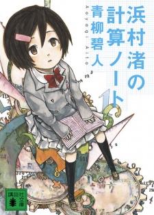 Hamamura Nagisa no Keisan Note