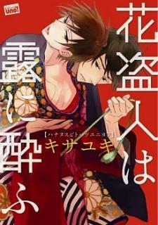 Hananusubito wa Tsuyu ni Yofu