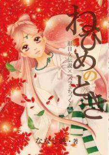 Nehime no Toki: Nehime Densetsu x Parfait Tic!