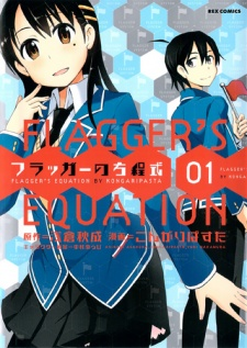 Flagger no Houteishiki