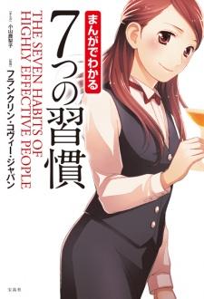Manga de Wakaru Nanatsu no Shuukan