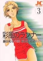 Ayakaze no Runner