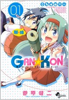 Gan☆Kon