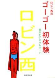 Robin Nishi no Gogo Hatsutaiken: Otoko no Doahou Report