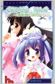 Cradle Song: Kinou ni Kanaderu Ashita no Uta