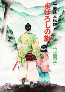 Maboroshi no Hata: Heike Ochuudo Densetsu