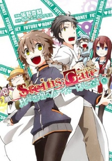 Steins;Gate: Hiyoku Renri no Future Honey