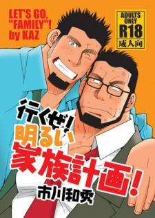Ikuze! Akarui Kazoku Keikaku