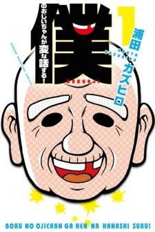 Boku no Ojiichan wa Hen na Hanashi suru!