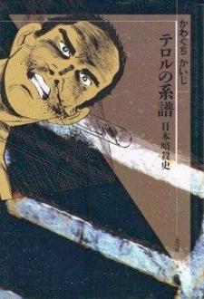 Terror no Keifu: Nihon Ansatsushi