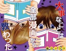 Daiji na Koto wa Zenbu Manga kara Osowatta