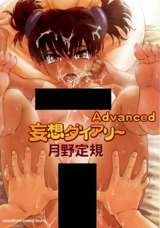 Mousou Diary Advanced