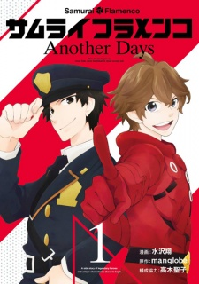 Samurai Flamenco: Another Days