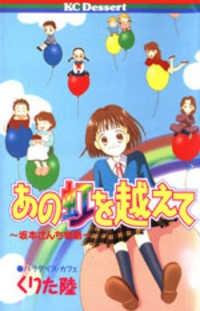 Ano Niji wo Koete: Sakamoto-san Chi Monogatari