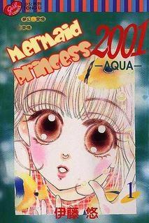Mermaid Princess 2001 -Aqua-