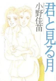 Kimi to Miru Tsuki