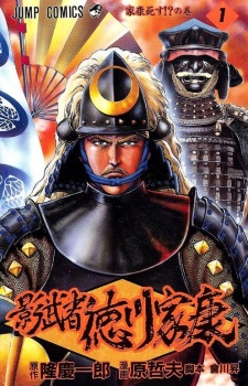 Kagemusha Tokugawa Ieyasu