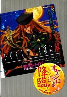 Higurashi no Naku Koro ni Kai - Dai 3-wa: Minagoroshi-hen