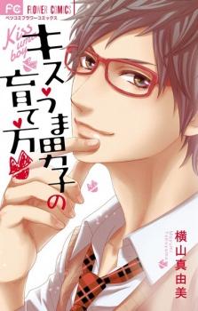 Kiss-uma Danshi no Sodatekata