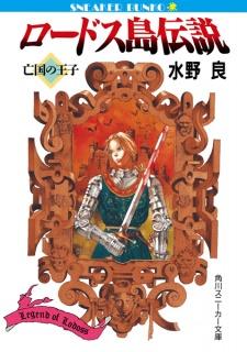 Lodoss-tou Densetsu