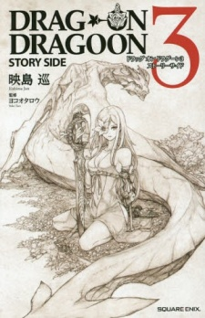 Drag-On Dragoon 3: Story Side