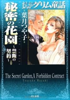 Manga Grimm Douwa: Himitsu no Hanazono - Kindan no Keiyaku
