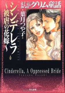 Manga Grimm Douwa: Cinderella - Higyaku no Hanayome
