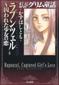 Manga Grimm Douwa: Rapunzel - Torawareta Shoujo no Koi