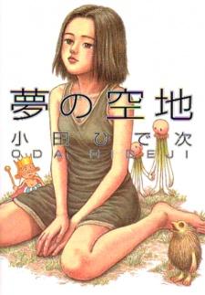 Yume no Akichi