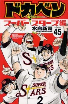 Dokaben: Super Stars-hen