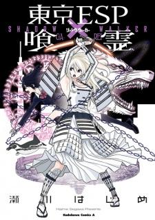 Tokyo ESP x Ga-Rei: Shadow Walker