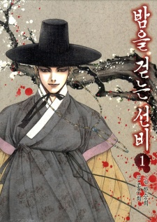 Scholar of the Night/Scholar Walking at Night/Scholar Who Walks the Night/밤을 걷는 선비/Bameur Geonneun Seonbi