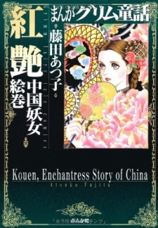 Manga Grimm Douwa: Kouen Chuugoku Youjo Emaki